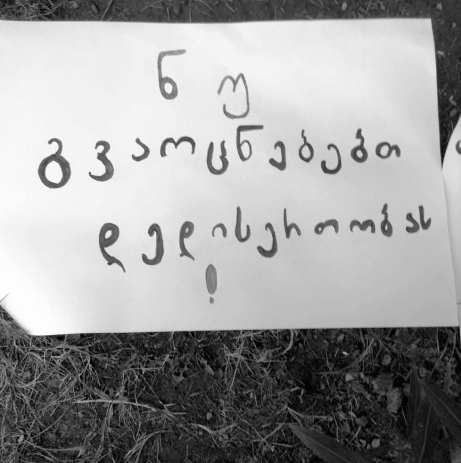 ბექა ჯიქურაშვილის ფოტო