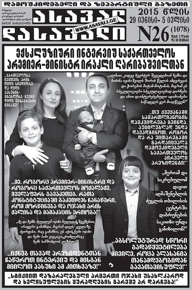 ირაკლი ღარიბაშვილი ასავალ-დასავლის პირველ გვერდზე, 29 ივნისი, 2015